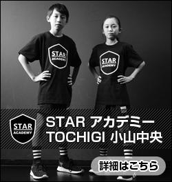 STAR アカデミー「TOCHIGI 小山中央」