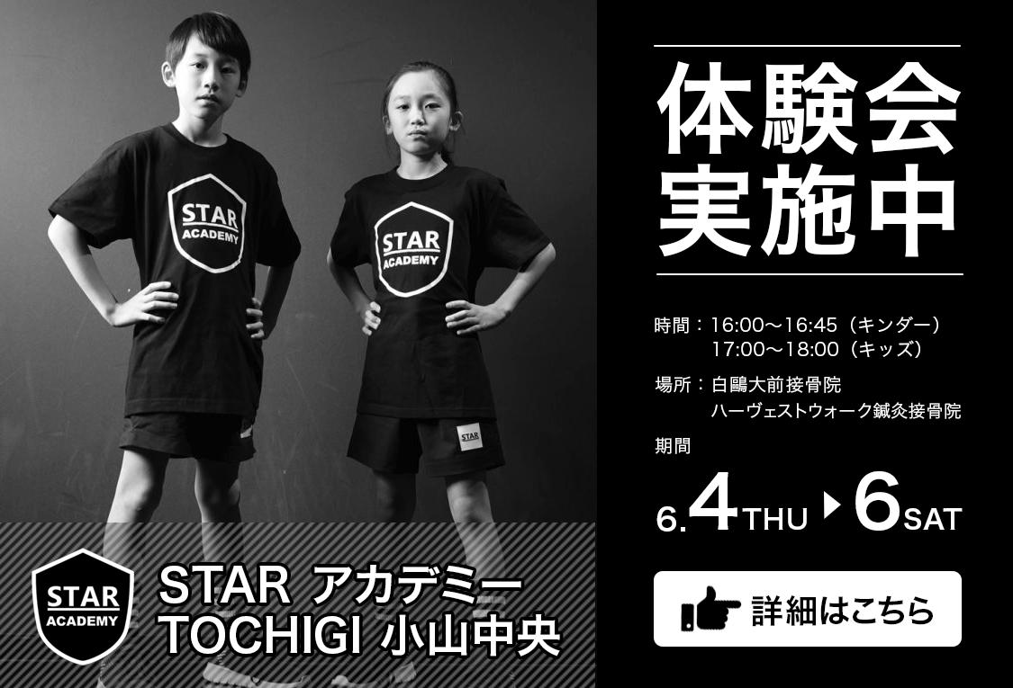 STARアカデミー体験会