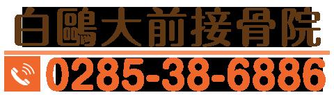 白鴎大前接骨院 0285-38-6886