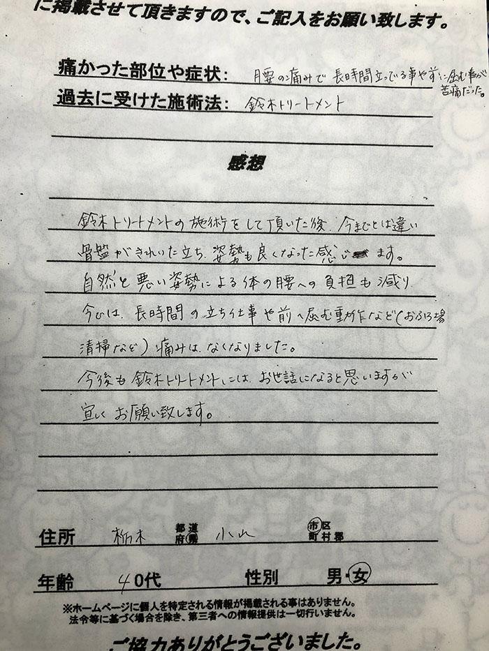 栃木県 40代 女性の患者様
