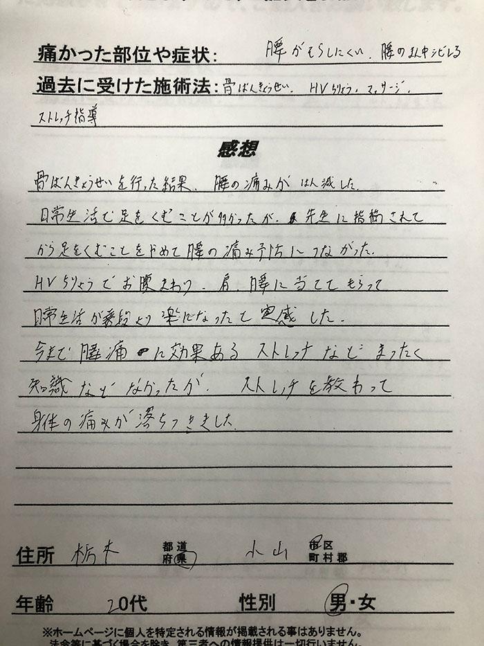 栃木県 20代 男性の患者様