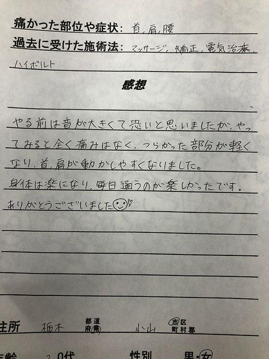 栃木県 20代 女性の患者様