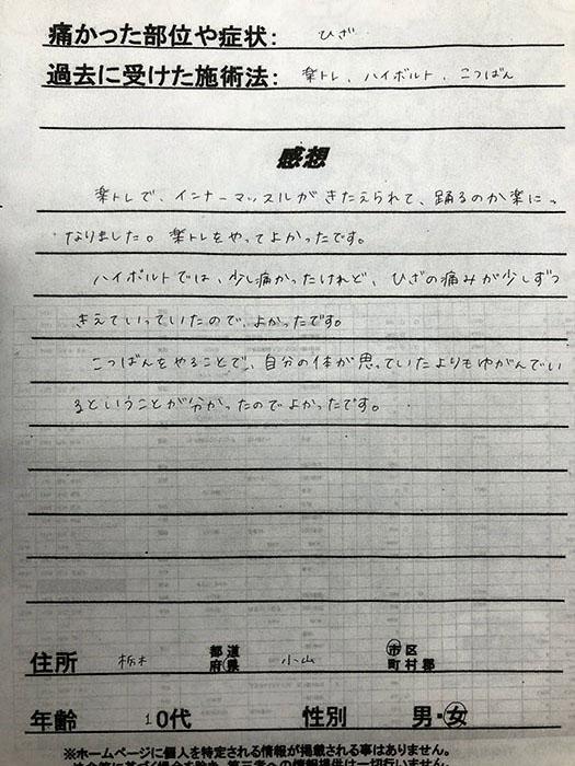 栃木県 匿名の患者様