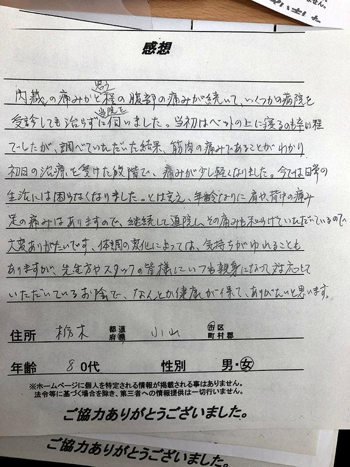 栃木県 80代 女性の患者様