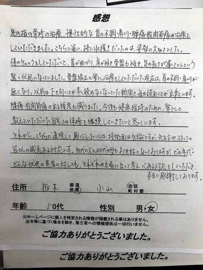 栃木県 50代 女性の患者様