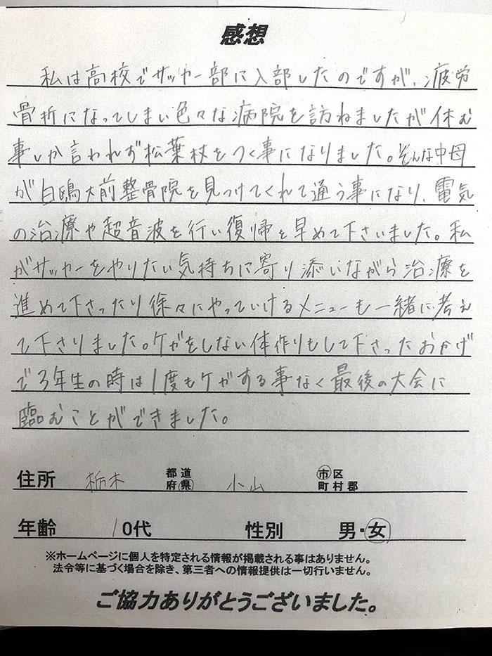 栃木県 10代 女性の患者様