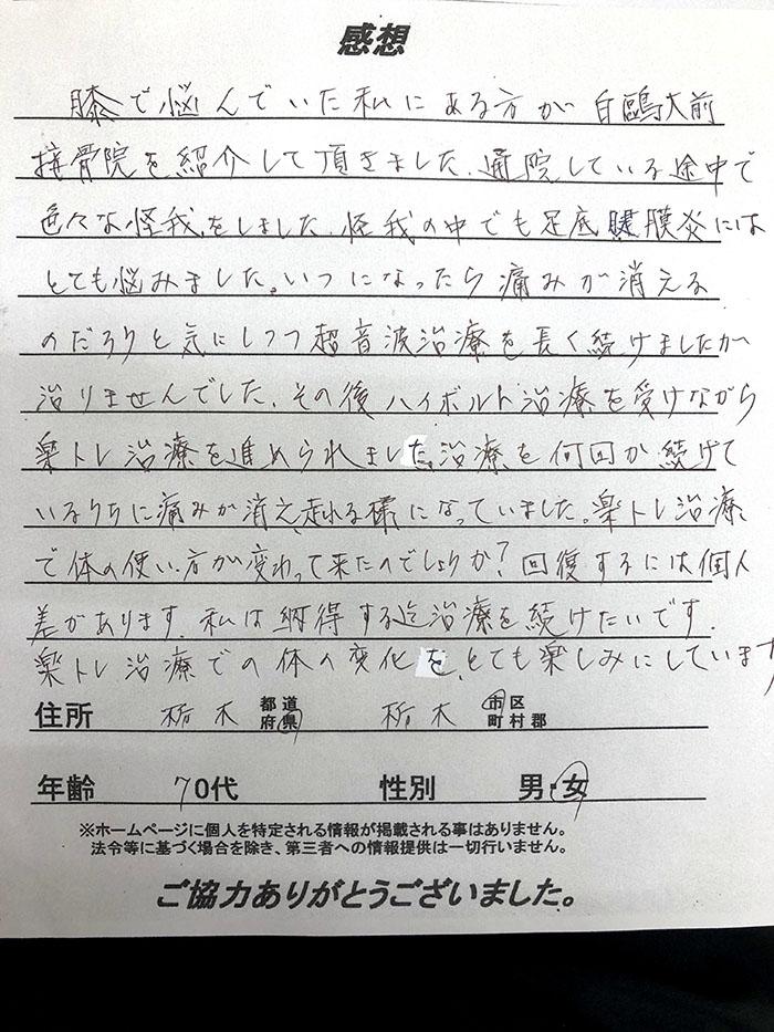 栃木県 70代 女性の患者様
